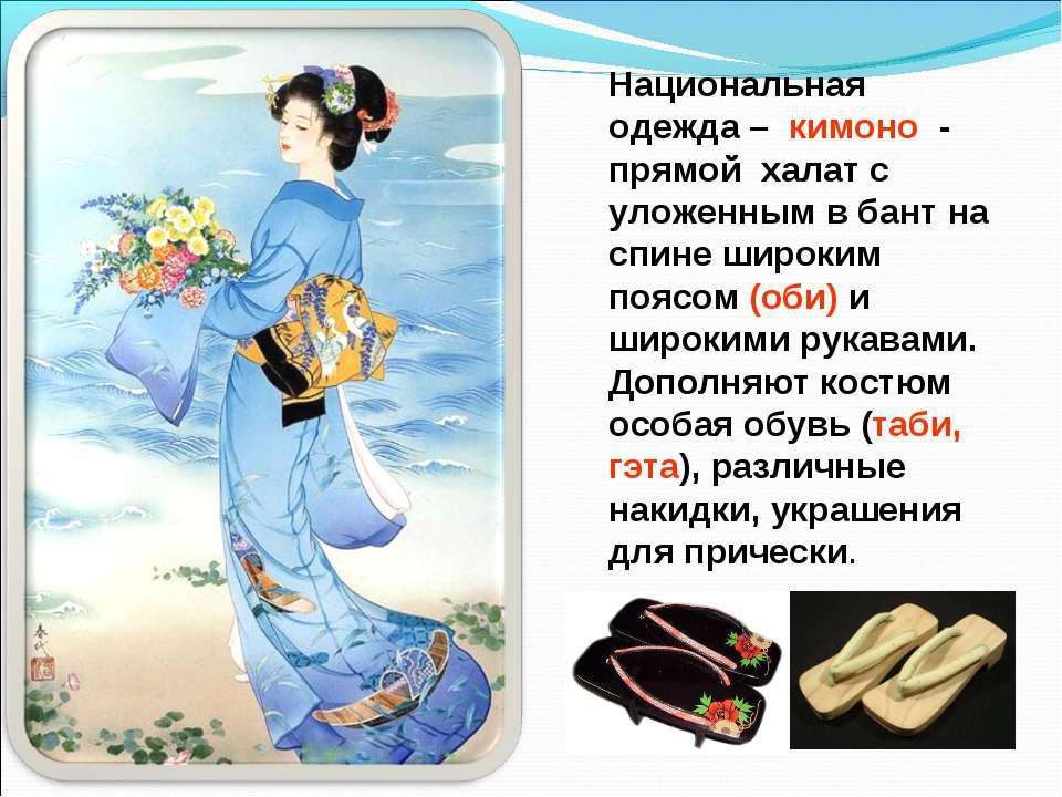 Национальная одежда – кимоно - прямой халат с уложенным в бант на спине широк...