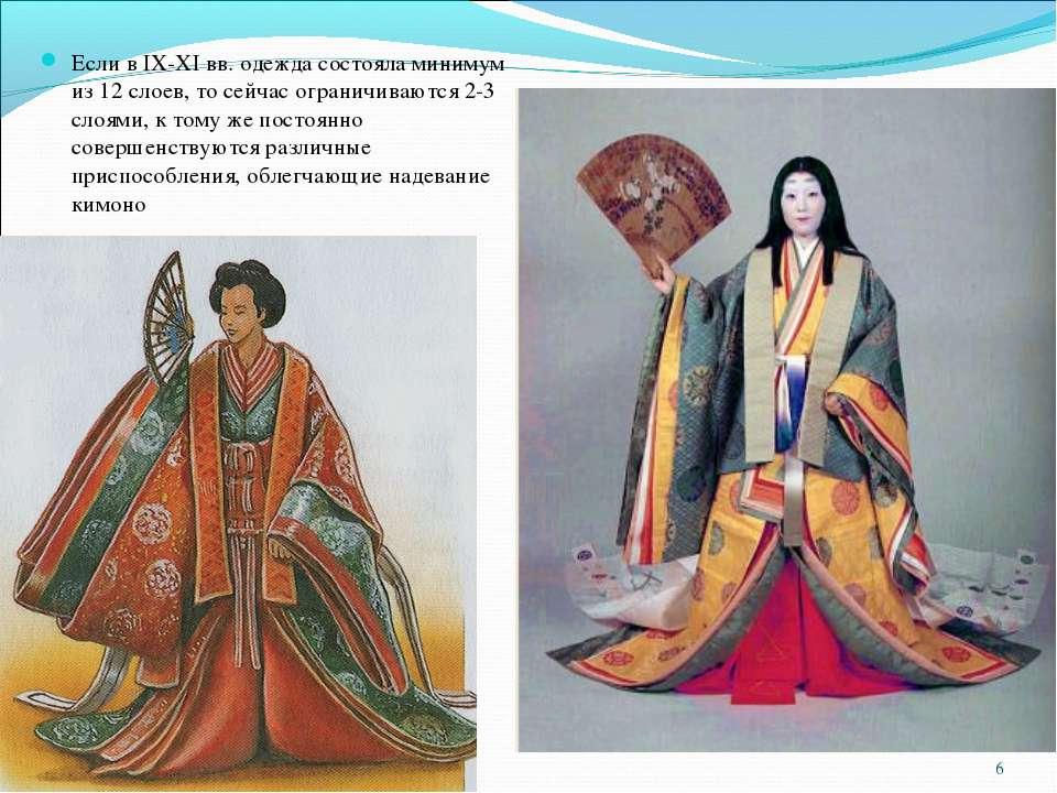 Если в IX-XI вв. одежда состояла минимум из 12 слоев, то сейчас ограничиваютс...
