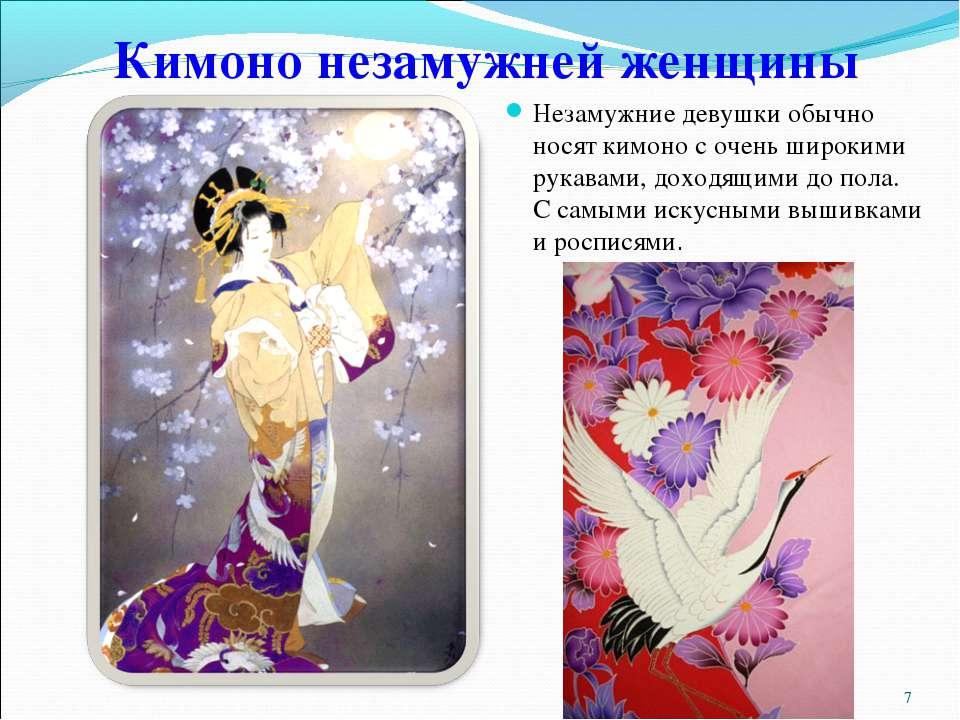 Незамужние девушки обычно носят кимоно с очень широкими рукавами, доходящими ...