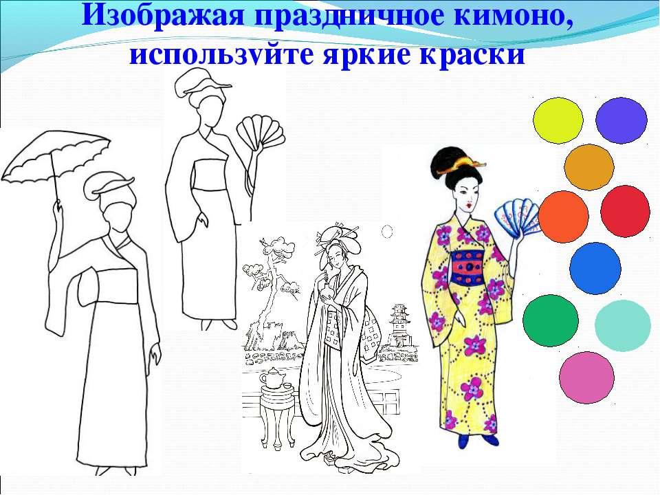 Изображая праздничное кимоно, используйте яркие краски Шишлянникова Е.В. учит...