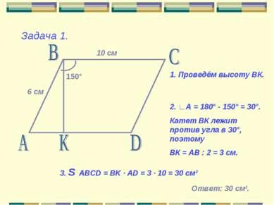 Задача 1. 150° 10 см 6 см 1. Проведём высоту ВК. 2. ∟А = 180° - 150° = 30°. К...