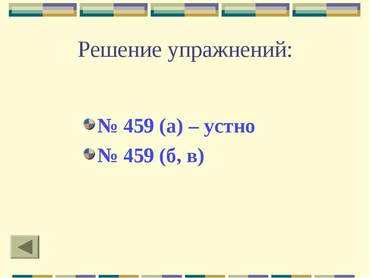 Решение упражнений: № 459 (а) – устно № 459 (б, в)