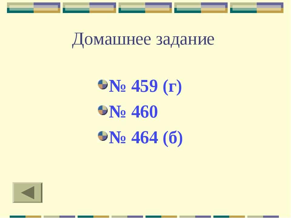 Домашнее задание № 459 (г) № 460 № 464 (б)