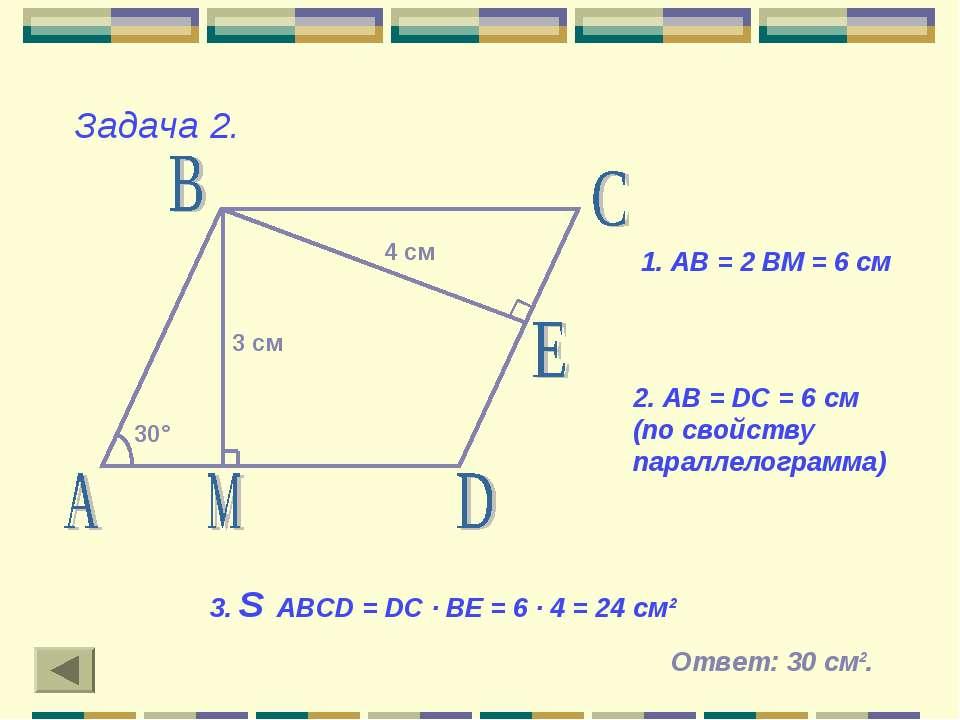 Задача 2. 30° 3 см 4 см 1. АВ = 2 ВМ = 6 см 2. АВ = DC = 6 см (по свойству па...