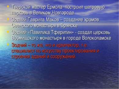 Тверской мастер Ермола- построил шатровую церковь в Великом Новгороде Зодчий ...