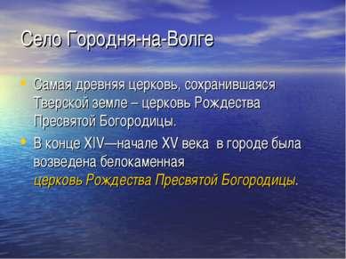 Село Городня-на-Волге Самая древняя церковь, сохранившаяся Тверской земле – ц...
