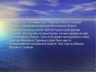 Село Дулово – это самый край Тверской области, который граничит с Дмитровским...