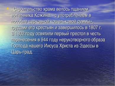 . Строительство храма велось тщанием вотчинника Кожина, «с употреблением в по...
