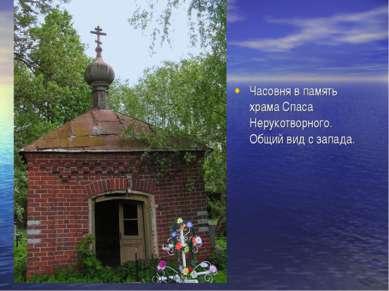Часовня в память храма Спаса Нерукотворного. Общий вид с запада.