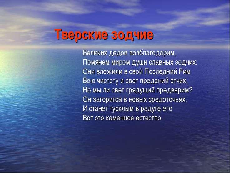 Тверские зодчие Великих дедов возблагодарим, Помянем миром души славных зодчи...