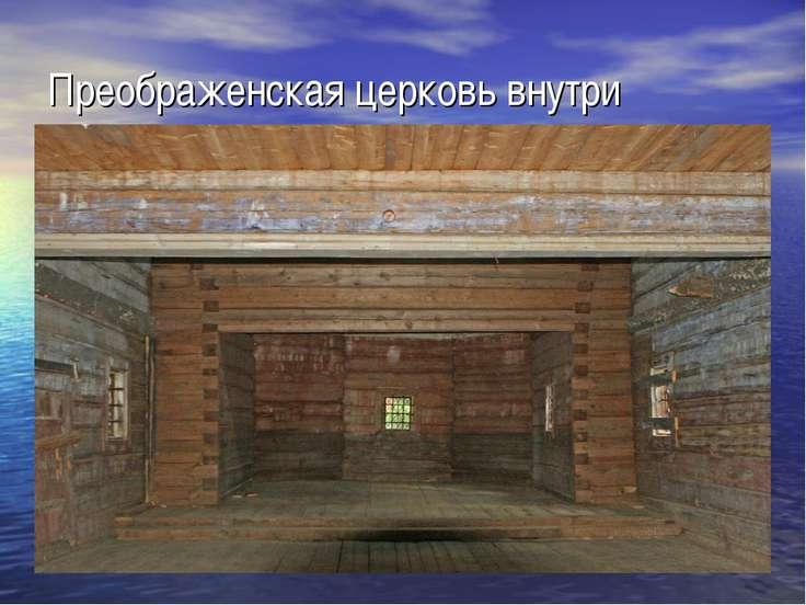 Преображенская церковь внутри