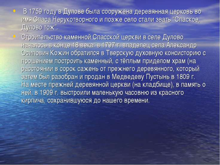 В 1759 году в Дулове была сооружена деревянная церковь во имя Спаса Нерукотво...
