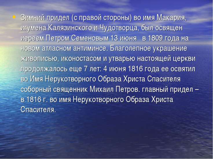 Зимний придел (с правой стороны) во имя Макария, игумена Калязинского и Чудот...