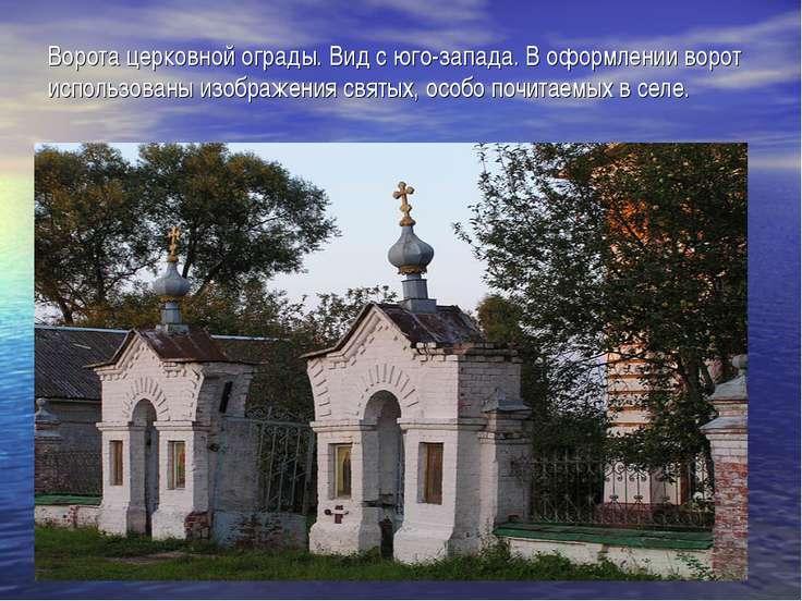 Ворота церковной ограды. Вид с юго-запада. В оформлении ворот использованы из...