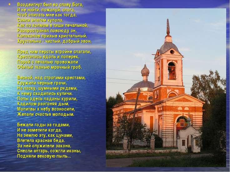 Воздвигнут был во славу Бога, И не найти, пожалуй, слога, Чтоб описать мне ка...