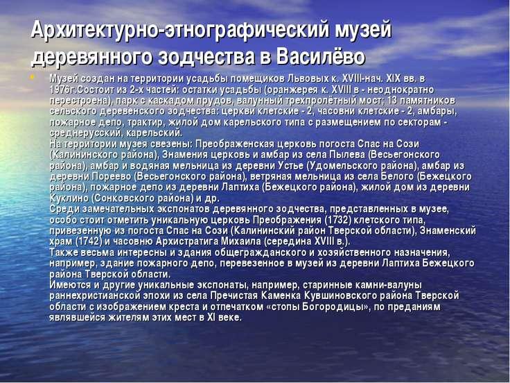 Архитектурно-этнографический музей деревянного зодчества в Василёво Музей соз...