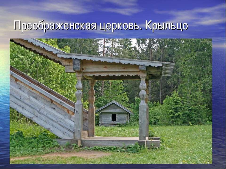 Преображенская церковь. Крыльцо
