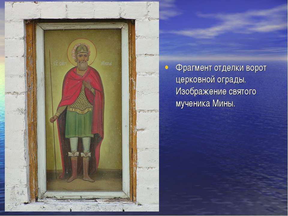Фрагмент отделки ворот церковной ограды. Изображение святого мученика Мины.
