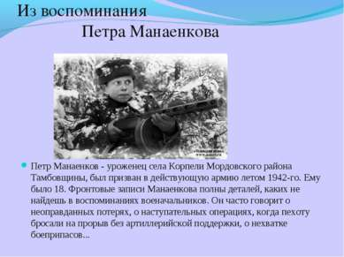 Из воспоминания Петра Манаенкова Петр Манаенков - уроженец села Корпели Мордо...