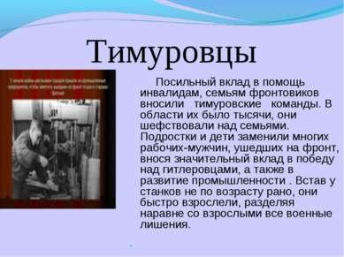 Тимуровцы Посильный вклад в помощь инвалидам, семьям фронтовиков вносили тиму...