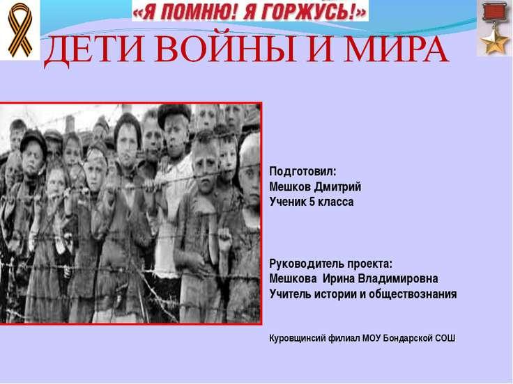 Подготовил: Мешков Дмитрий Ученик 5 класса Руководитель проекта: Мешкова Ирин...