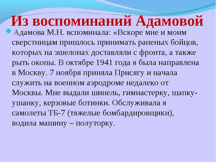 Из воспоминаний Адамовой Адамова М.Н. вспоминала: «Вскоре мне и моим сверстни...