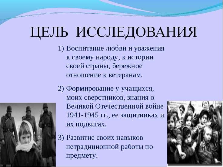 Воспитание любви и уважения к своему народу, к истории своей страны, бережное...