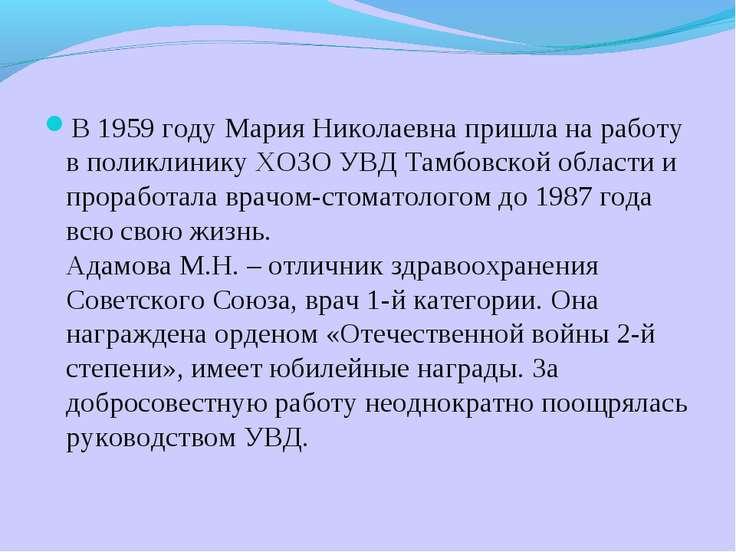 В 1959 году Мария Николаевна пришла на работу в поликлинику ХОЗО УВД Тамбовск...