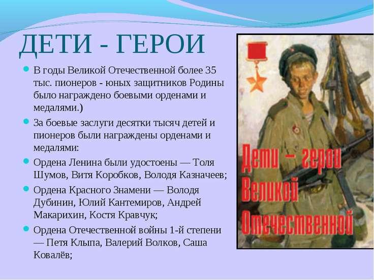 ДЕТИ - ГЕРОИ В годы Великой Отечественной более 35 тыс. пионеров - юных защит...