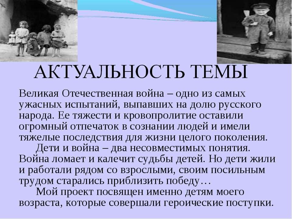 Великая Отечественная война – одно из самых ужасных испытаний, выпавших на до...