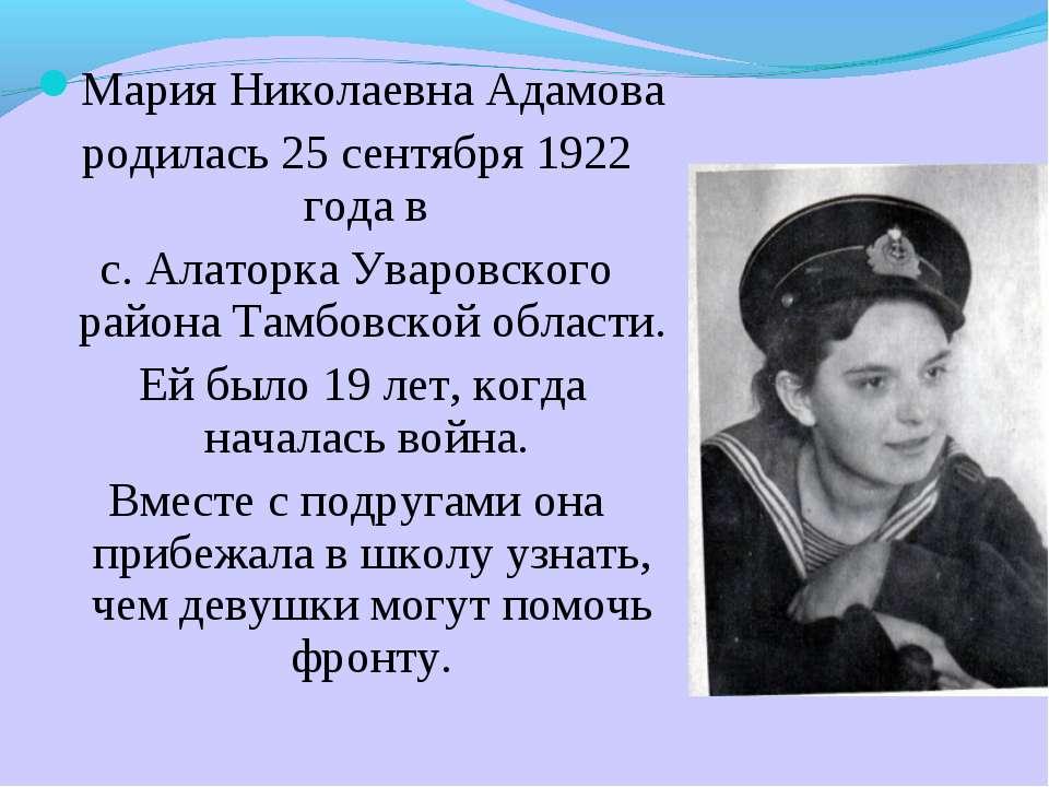 Мария Николаевна Адамова родилась 25 сентября 1922 года в с. Алаторка Уваровс...