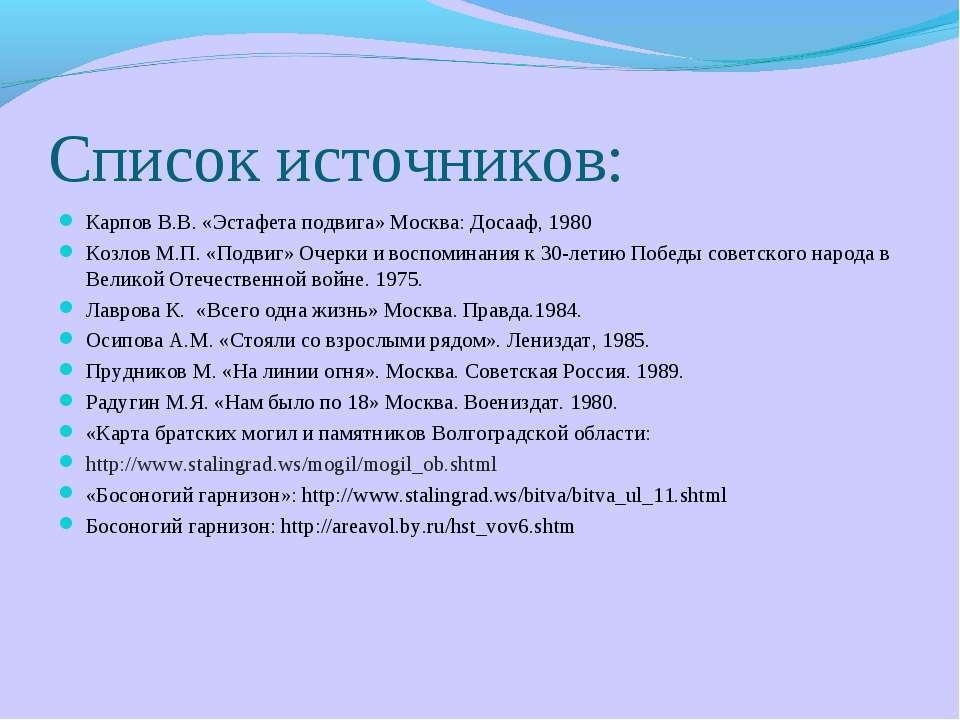 Список источников: Карпов В.В. «Эстафета подвига» Москва: Досааф, 1980 Козлов...