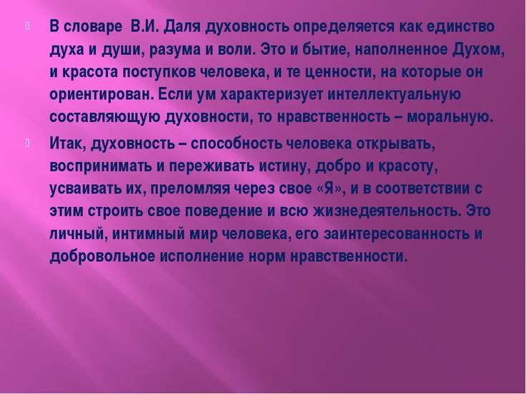 В словаре В.И. Даля духовность определяется как единство духа и души, разума ...
