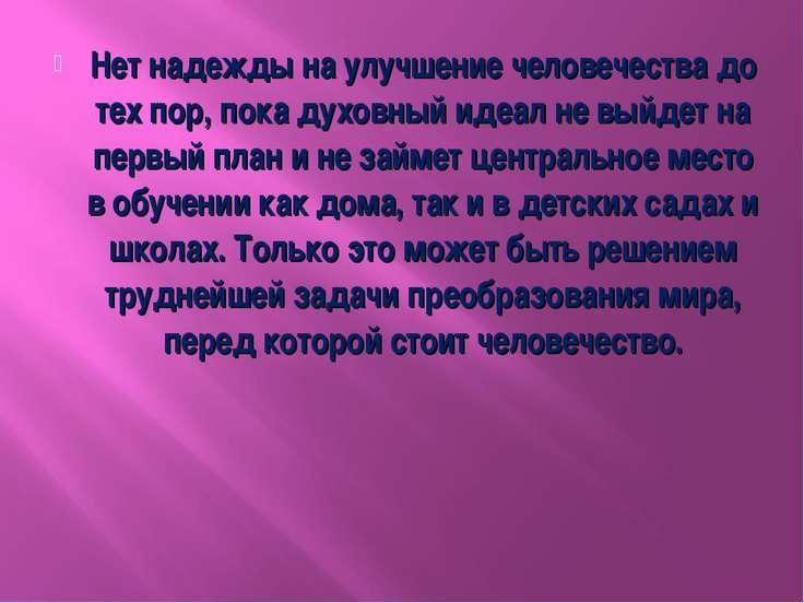 Нет надежды на улучшение человечества до тех пор, пока духовный идеал не выйд...