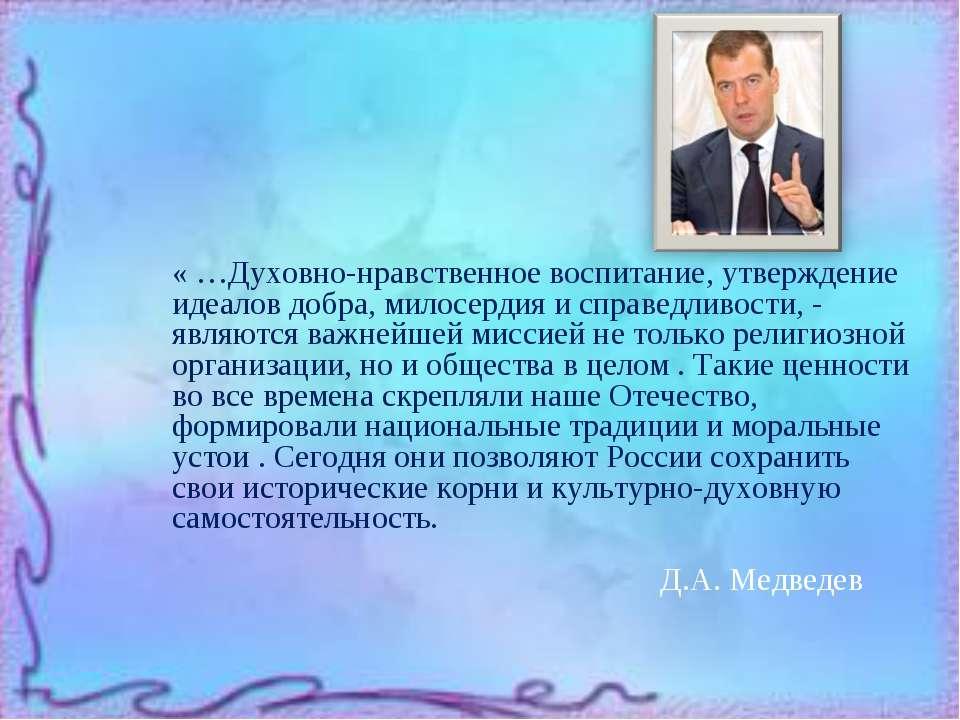 « …Духовно-нравственное воспитание, утверждение идеалов добра, милосердия и с...