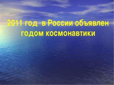 2011 год в России объявлен годом космонавтики