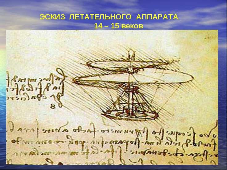 ЭСКИЗ ЛЕТАТЕЛЬНОГО АППАРАТА 14 – 15 веков
