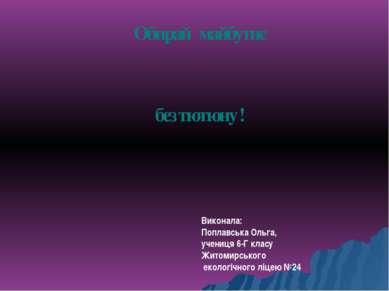 Обирай майбутнє без тютюну ! Виконала: Поплавська Ольга, учениця 6-Г класу Жи...