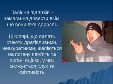 Паління підлітків – намагання довести всім, що вони вже дорослі. Школярі, що ...