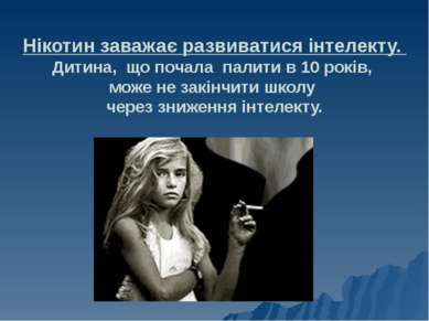 Нікотин заважає развиватися інтелекту. Дитина, що почала палити в 10 років, м...