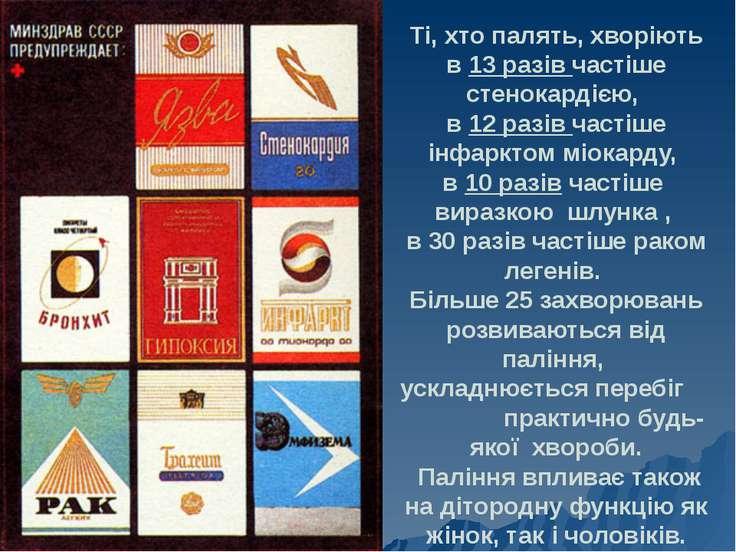 Ті, хто палять, хворіють в 13 разів частіше стенокардією, в 12 разів частіше ...