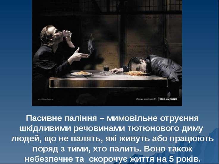 Пасивне паління – мимовільне отруєння шкідливими речовинами тютюнового диму л...