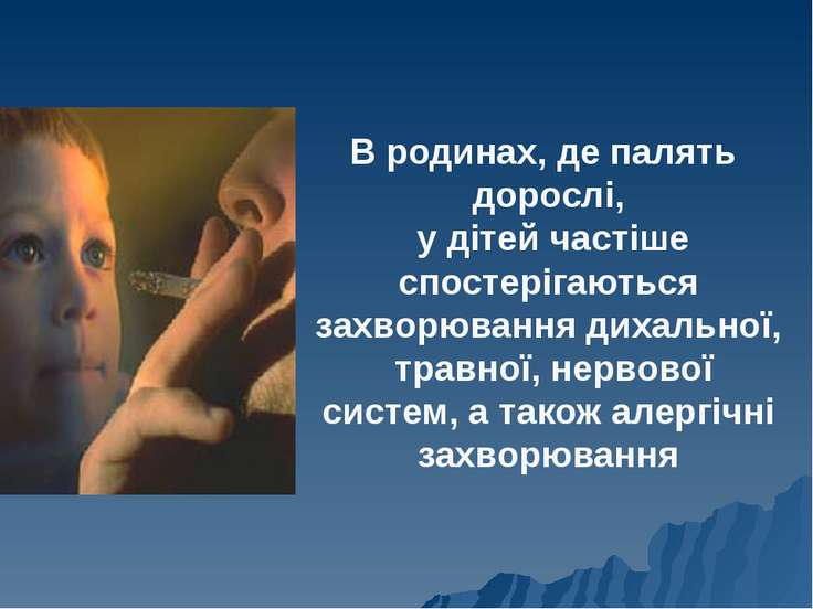 В родинах, де палять дорослі, у дітей частіше спостерігаються захворювання ди...