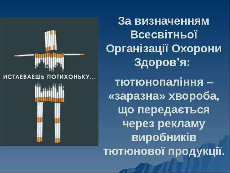 За визначенням Всесвітньої Організації Охорони Здоров'я: тютюнопаління – «зар...