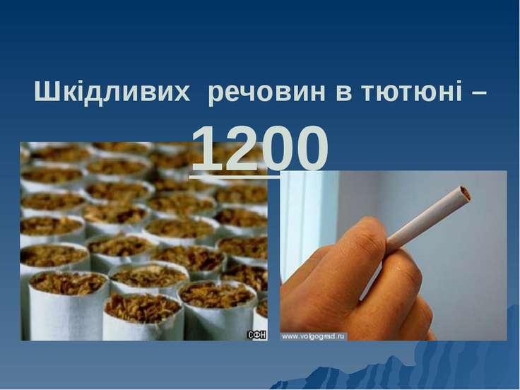Шкідливих речовин в тютюні – 1200
