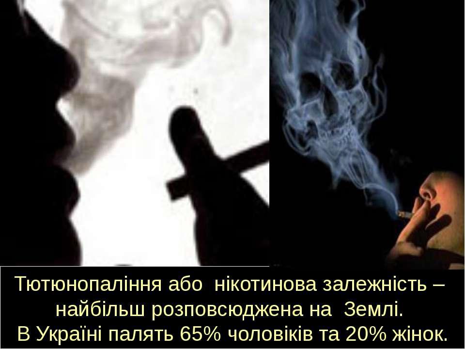 Тютюнопаління або нікотинова залежність – найбільш розповсюджена на Землі. В ...