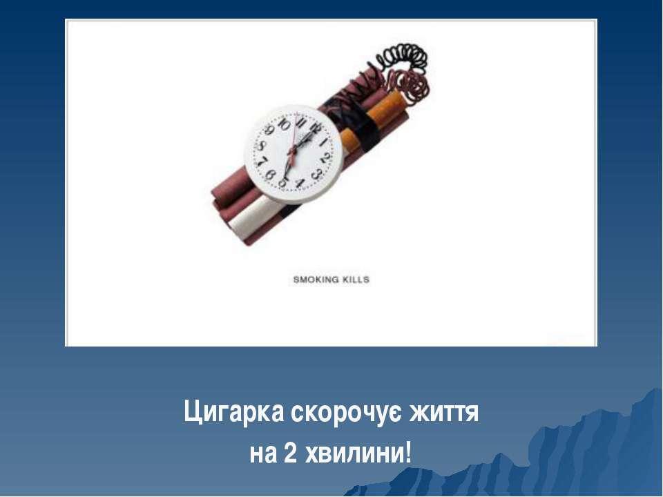 Цигарка скорочує життя на 2 хвилини!