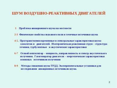 * 1 Проблема авиационного шума на местности 2-3 Физические свойства звукового...