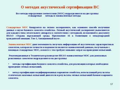 * О методах акустической сертификации ВС Все методы определения соответствия ...
