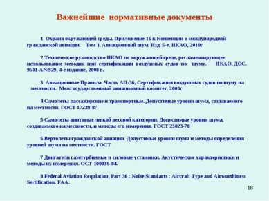* Важнейшие нормативные документы Охрана окружающей среды. Приложение 16 к Ко...